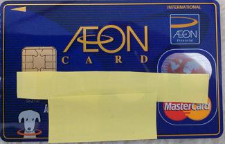 利用中のイオンカード