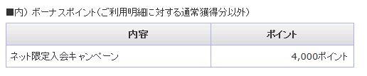 ネット限定入会キャンペーン
