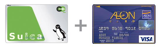 Suicaカードとイオンカード