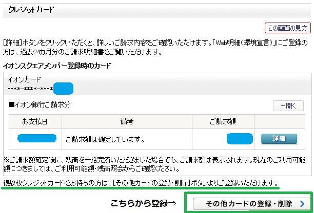 会員ページのMyPageにイオンカードを追加登録