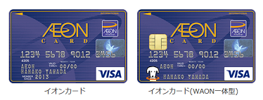 イオンカードとイオンカード(WAON一体型)