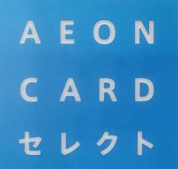 イオンカードセレクトのイメージ画像
