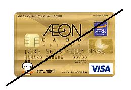イオンゴールドカードは発行されない