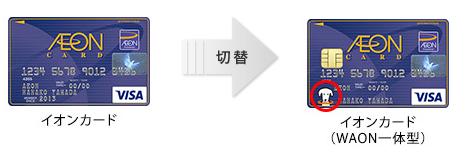 イオンカード(WAON一体型)への切替