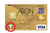 イオンゴールドカード(WAON一体型)