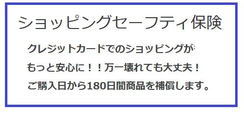 イオンカードのショッピングセーフティ保険(購入日から180日間商品を補償)