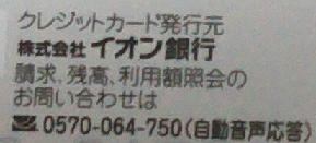 クレジットカードの発行元がイオン銀行