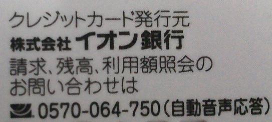 イオン銀行が発行