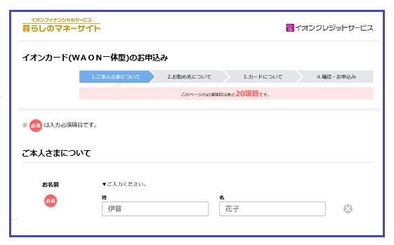 イオンカードの申し込み画面