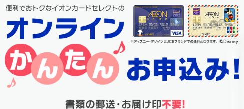 イオンカードセレクトのオンライン申し込み