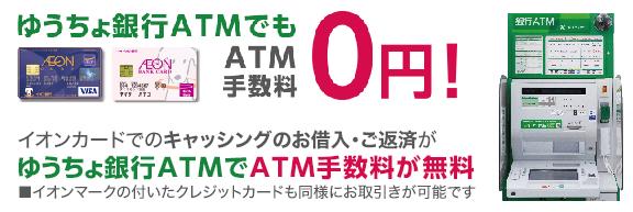 イオンカードがゆうちょ銀行ATMで手数料無料