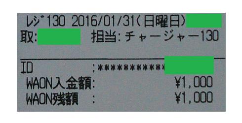 1000円チャージの明細
