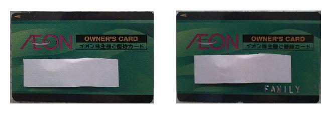 オーナーズカード(本人用と家族用)