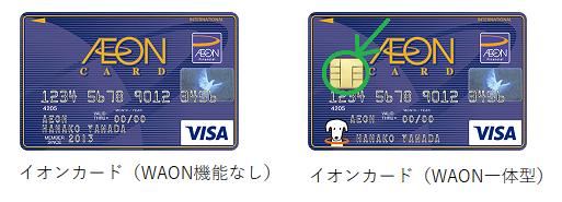 イオンカードのICチップの有無を比較