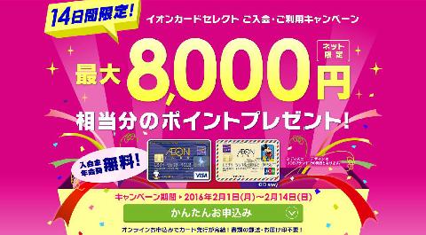 インターネットからのイオンカードセレクトの入会キャンペーン