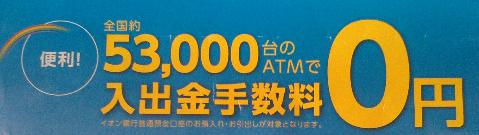 イオン銀行のポスター