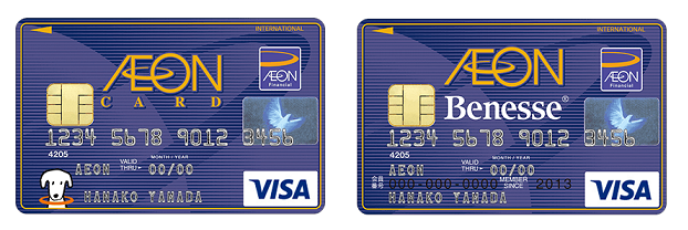 ベネッセ・イオンカードとイオンカード(WAON一体型)