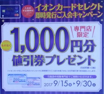 店頭のキャンペーンのポスター(2017年9月)