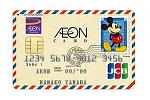 ディズニー・デザインのイオンカード(WAON一体型)