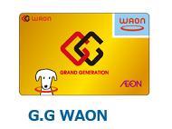 G.G付きWAON