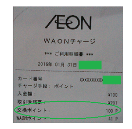 WAONポイントの交換