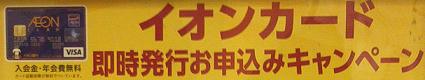 店頭のイオンカード申し込みキャンペーンのポスター