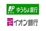 ゆうちょ銀行とイオン銀行
