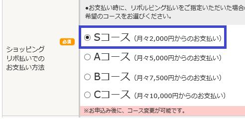 イオンカード申込み画面のリボ払いSコース