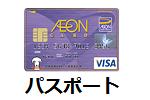 イオンカードのパスポート