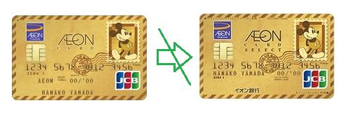 ミッキーマウス デザインのイオンゴールドカード