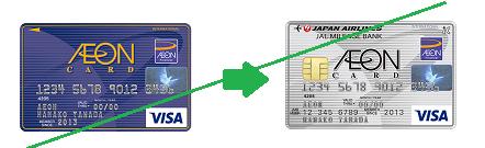 イオンJMBカードへの切り替えは不可