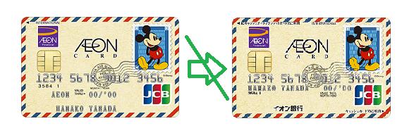 ミッキーマウス デザインのイオンカードの切替