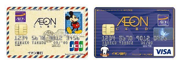 ディズニー・デザインのイオンカードと通常デザインのイオンカード
