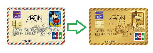 ミッキーマウス デザインのゴールドカードの招待