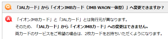 JALカード公式ホームページのQ&A