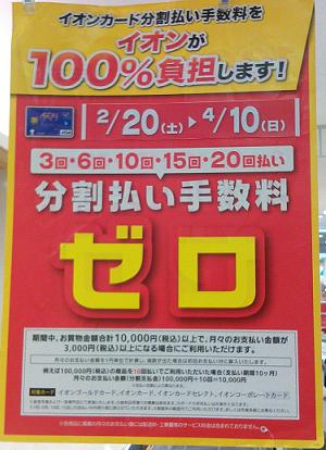 分割払い手数料無料キャンペーンのポスター