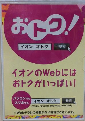 おトク!のポスター