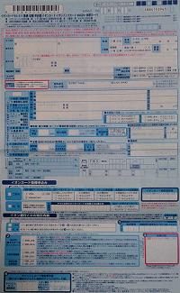 イオンカードの申込書