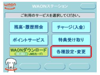 JMB WAONのオートチャージ設定