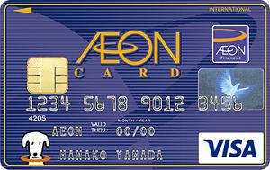 無職でも作れるイオンカード(クレジットカード)の記入例
