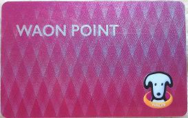 利用しているWAON POINTカード