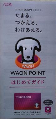 WAON POINT はじめてガイド