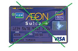 イオンSuicaカードは家族カードの対象外