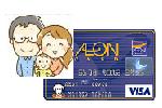 イオンカードの家族カード