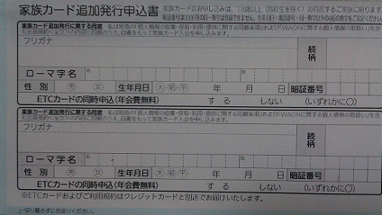 家族カード申込書