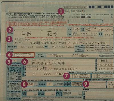 イオンカード申込書の記入例(公式)