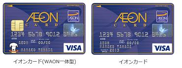 イオンカード(WAON一体型)とイオンカード