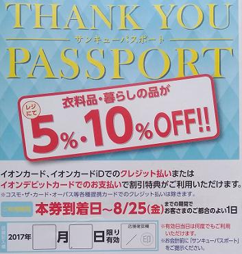 サンキューパスポート 2017年8月