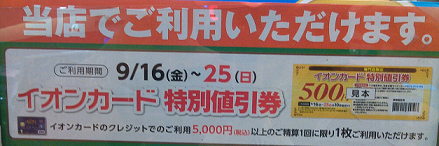 イオンカードの特別値引券