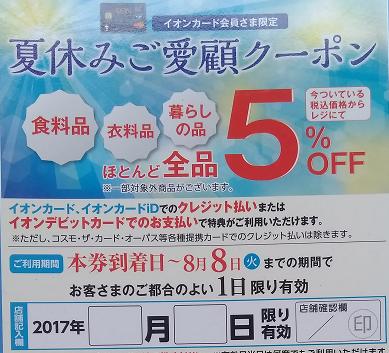 イオンカードのクーポン券(2017年8月)